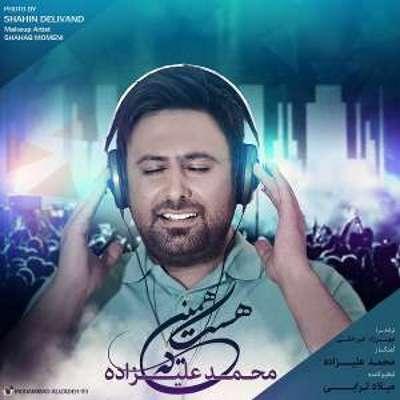 دانلود آهنگ محمد علیزاده همینه که هست