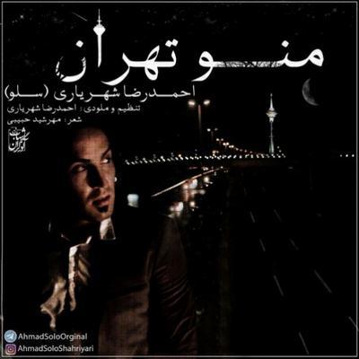 دانلود آهنگ احمد سلو منو تهران