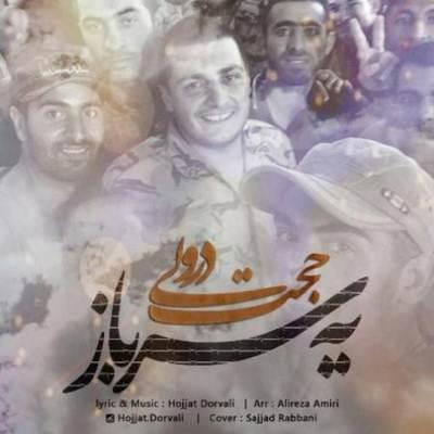Hojjat-Dorvali-Ye-دانلود آهنگ حجت درولی یه سرباز
