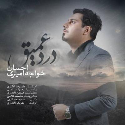 دانلود تیتراژ سریال پریا احسان خواجه امیری