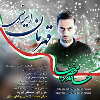 دانلود آهنگ حامد محضرنیا قهرمان ایرانی