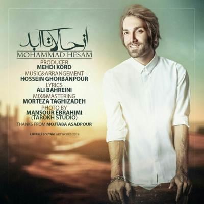 دانلود آهنگ محمد حسام از حالا تا ابد