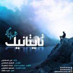 دانلود آهنگ شهریار ابراهیمی تایتانیک