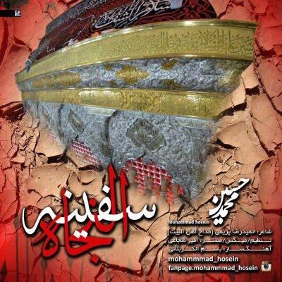 دانلود نوحه محمد حسین سفینه النجاه