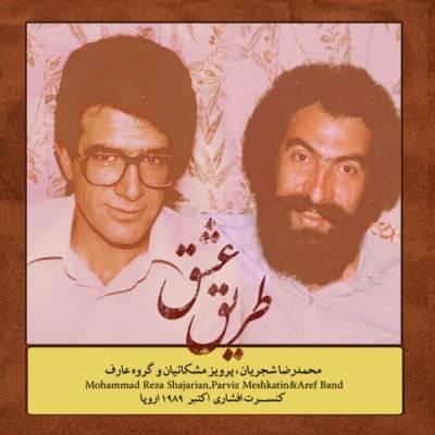 دانلود آلبوم محمدرضا شجریان طریق عشق