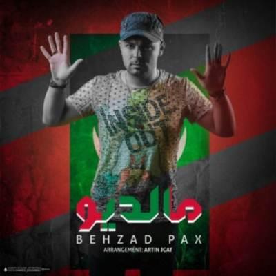 دانلود آهنگ بهزاد پکس pax مالدیو