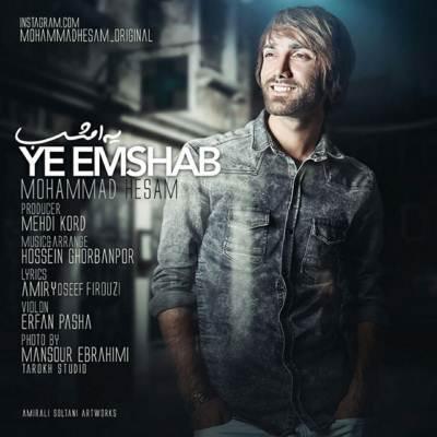 دانلود آهنگ محمد حسام یه امشب