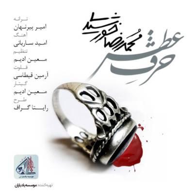 دانلود آهنگ محمدرضا خورشیدی حرف عطش