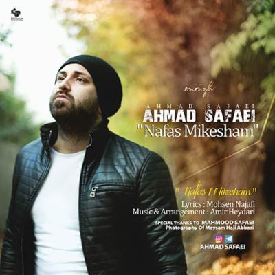 دانلود آهنگ احمد صفایی منه دیوونه