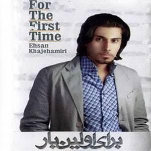 آلبوم برای اولین بار احسان خواجه امیری