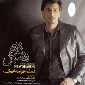 آلبوم فصل تازه احسان خواجه امیری