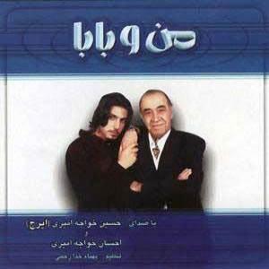 آلبوم من و بابا احسان خواجه امیری