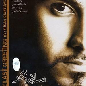 آلبوم سلام آخر احسان خواجه امیری