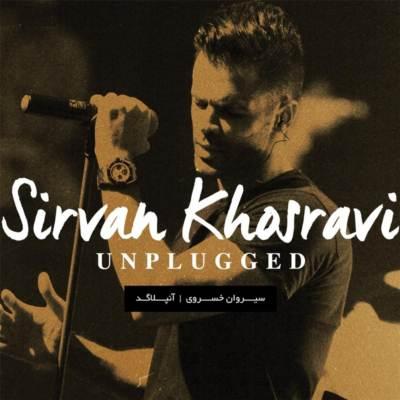 دانلود موزیک ویدئو سیروان خسروی عاشقتم