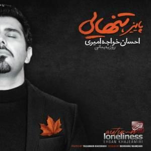 آلبوم پاییز ، تنهایی احسان خواجه امیری