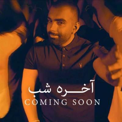 دانلود آهنگ جدید مسعود صادقلو آخر شب