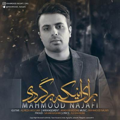 دانلود آهنگ محمود نجفی برای اینکه برگردی