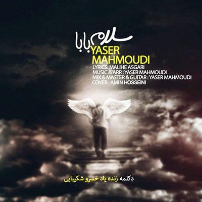 دانلود آهنگ یاسر محمودی سلام بابا