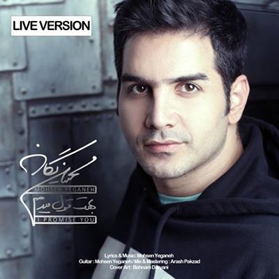 آهنگ محسن یگانه بهت قول میدم اجرای زنده