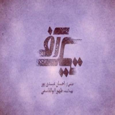 دانلود آهنگ فیلم سینمایی تیک آف رضا یزدانی