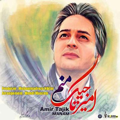 دانلود آهنگ امیر تاجیک منم