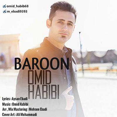 دانلود آهنگ جدید امید حبیبی بارون