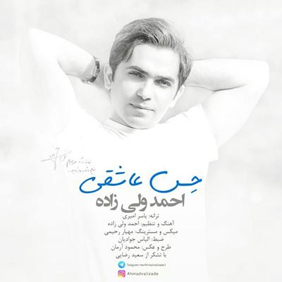 دانلود آهنگ جدید احمد ولی زاده حس عاشقی