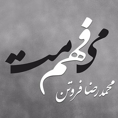 دانلود آلبوم محمدرضا فروتن می فهممت
