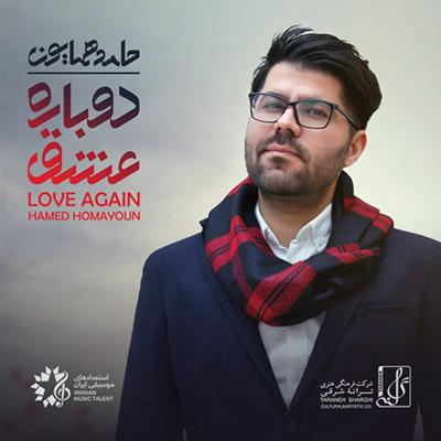 دانلود آلبوم حامد همایون دوباره عشق