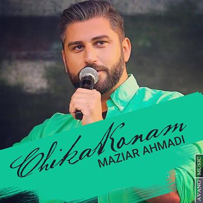 دانلود آهنگ مازیار احمدی چی کار کنم