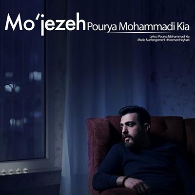 دانلود آهنگ جدید پوریا محمدی کیا معجزه