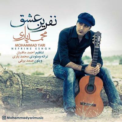دانلود آهنگ جدید محمد یاری نفرین عشق