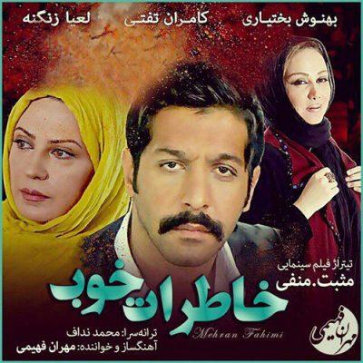 دانلود آهنگ تیتراژ فیلم مثبت منفی مهران فهیمی