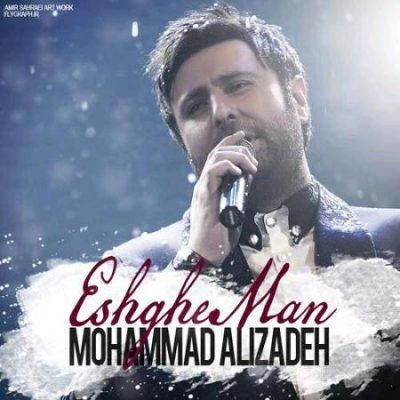 دانلود آهنگ محمد علیزاده عشق من