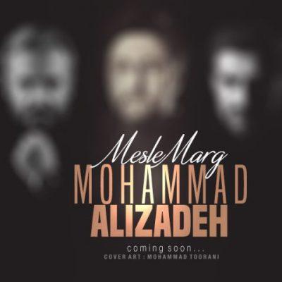 متن اهنگ جدید محمد علیزاده به نام مثل مرگ