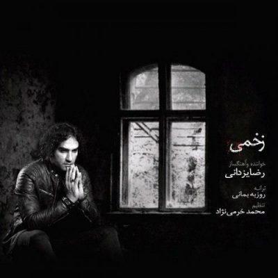 دانلود آهنگ تیتراژ سریال پرستاران رضا یزدانی زخمی