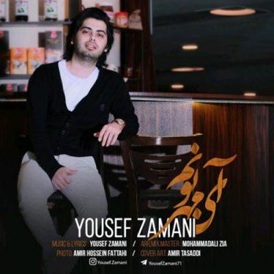 Yousef-Zamani-Ay-Mehraboonam