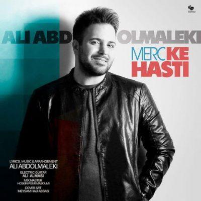 دانلود آهنگ جدید علی عبدالمالکی مرسی که هستی