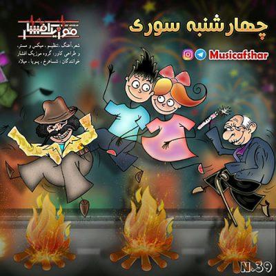 دانلود آهنگ جدید موزیک افشار چهارشنبه سوری