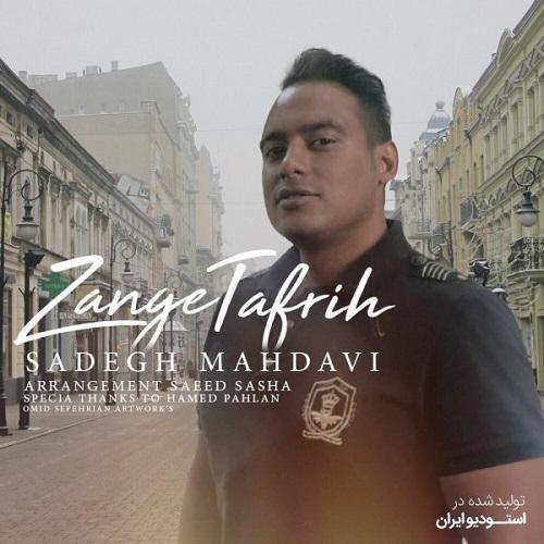 Sadegh Mahdavi ZangeTafrih