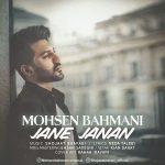 دانلود آهنگ جدید محسن بهمنی جان جانان