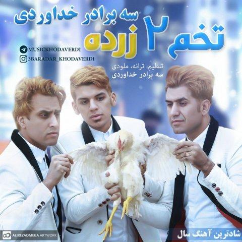آهنگ جدید سه برادر خداوردی