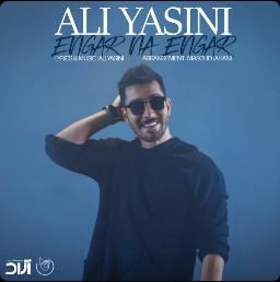آهنگ  Ali Yasini