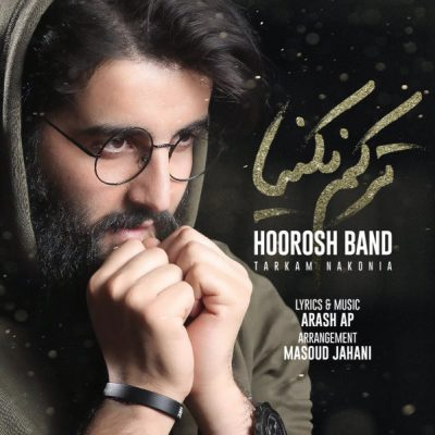 آهنگ جدید  Hoorosh Band Called Tarkam Nakoni