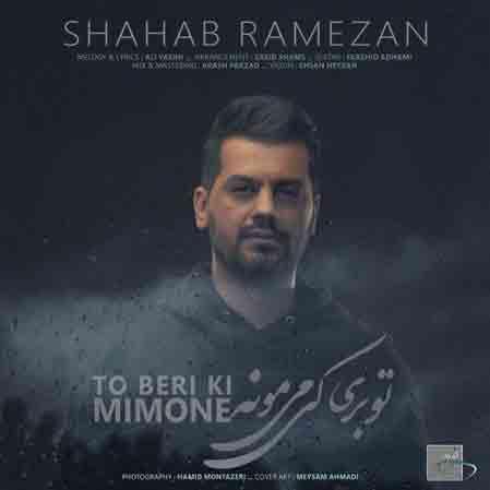 آهنگ جدید شهاب رمضان به نام تو بری کی میمونه