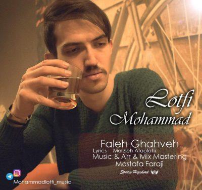 آهنگ جدید محمد لطفی