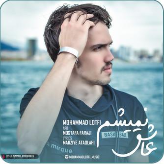 محمد لطفی به نام عاشق نمیشم