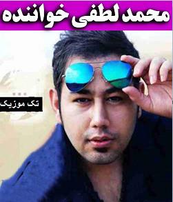 محمد لطفی
