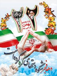 آهنگ های شعار برای 22 بهمن