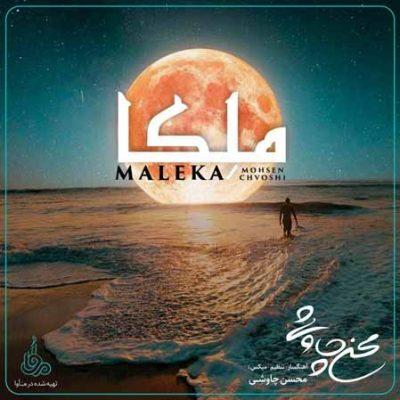 آهنگ Mohsen Chavoshi Called Maleka